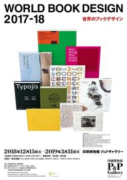 世界のブックデザイン2017-18」開催 | 凸版印刷