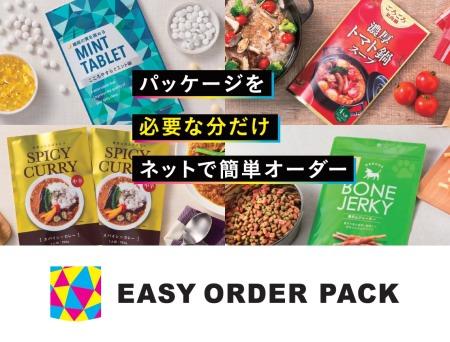 EASY ORDER PACK