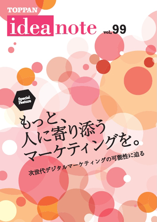 情報誌 ideanote Vol.99
