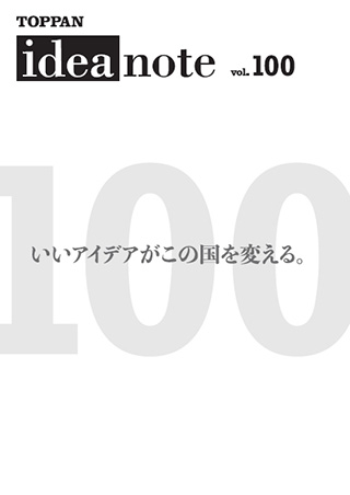 情報誌 ideanote Vol.100