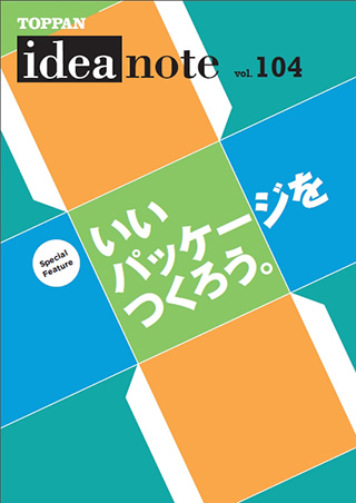 情報誌 ideanote Vol.104