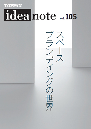 情報誌 ideanote Vol.105