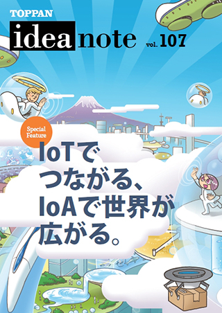 情報誌 ideanote Vol.107