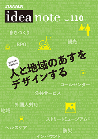 情報誌 ideanote Vol.110