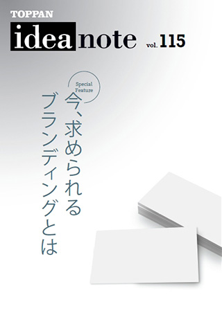 情報誌 ideanote Vol.115