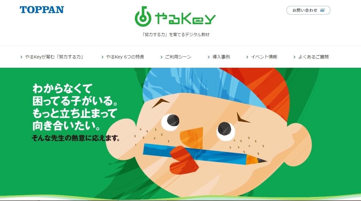 やるKEYサイト.JPG