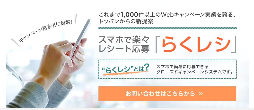 らくレシ.JPG