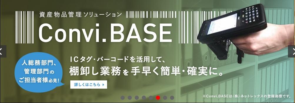 コンビベース.JPG
