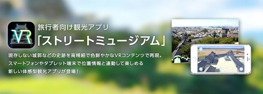 ストリートミュージアムアプリ画像.JPG