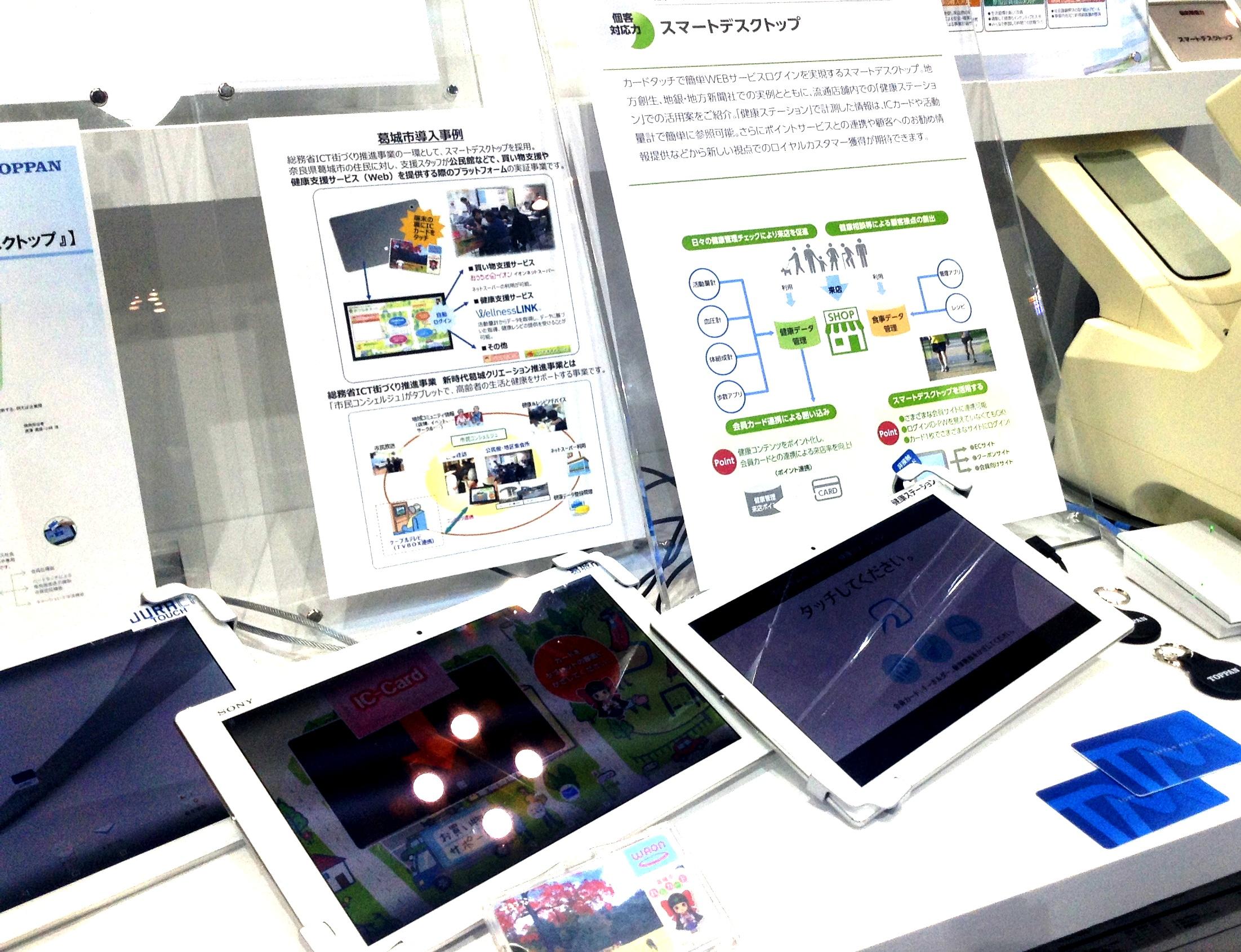個客スマートデスクトップ.JPG