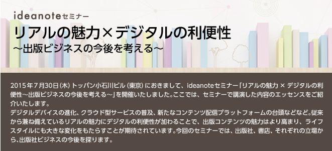 出版セミナー.JPG