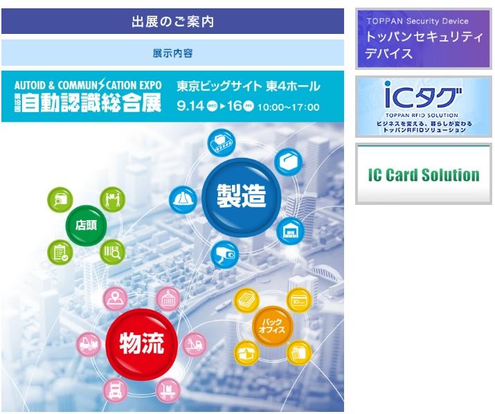 自動認識展1.JPG