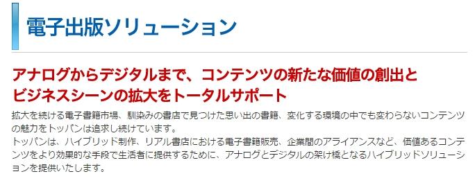 電子出版サービス1.JPG