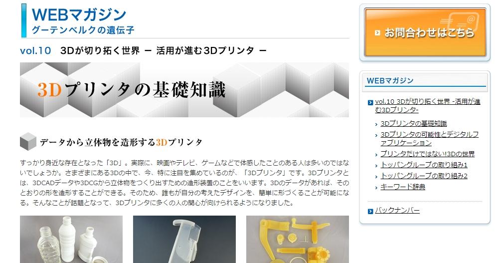3dプリンタ.JPG
