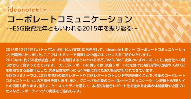 CCsemina2015.JPG