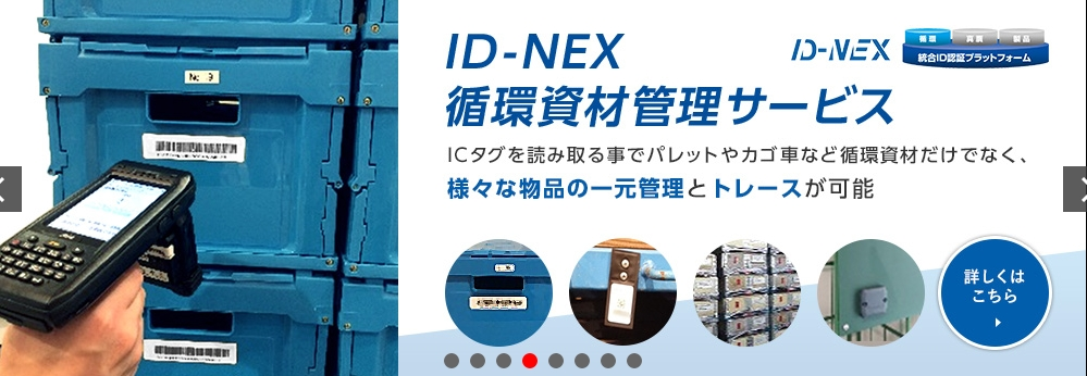 IDNEX循環資材管理.JPG