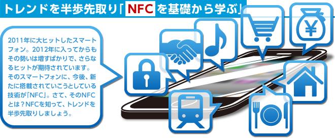 WEBマガジン_NFC.jpg