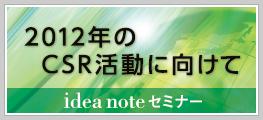 banner_csr.jpg