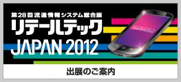 banner_rt2012.jpg