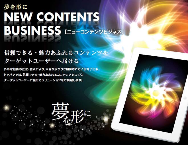 電子出版EXPO2012.jpg