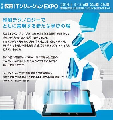 edix-expo2014_pr.jpg