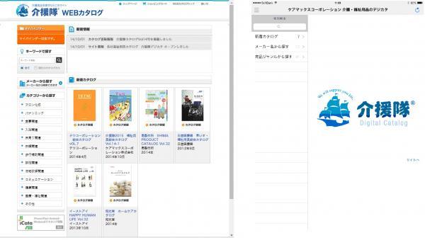 icata_kaigo.jpg