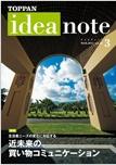 idea_note201103.jpg