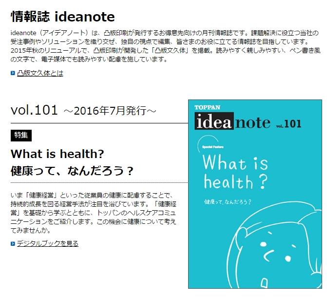 ideanote101.JPG