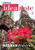 ideanote1105.jpg