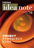 ideanote1107・08.jpg