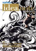 ideanote1109.jpg