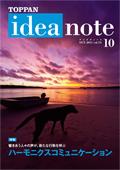 ideanote1110.jpg