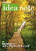 ideanote1111.jpg