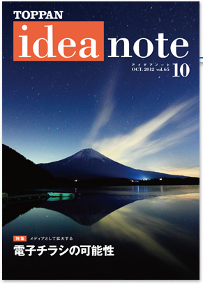 ideanote1210.jpeg