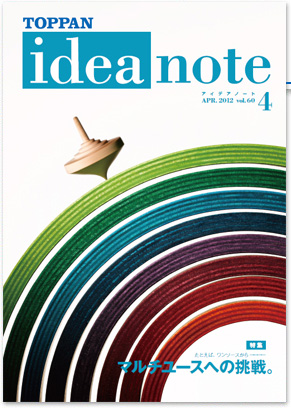 ideanote_vol60.jpeg