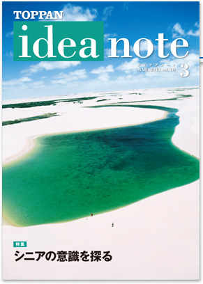ideanote_vol70.jpg