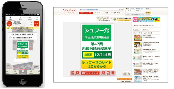 shufoo_senkyo.jpg