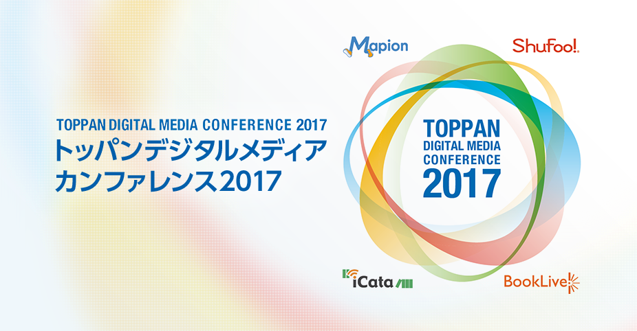 TOPPAN DIGITAL MEDIA CONFERENCE 2017