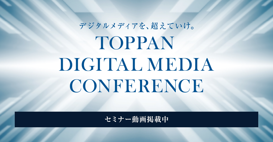 TOPPAN DIGITAL MEDIA CONFERENCE 2018