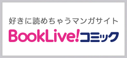BookLive!コミック(ブッコミ)