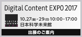 Digital Content EXPO 2017